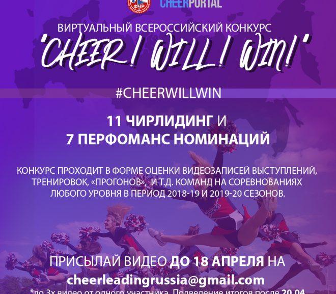 Совместный проект CheerPortal и ФЧР — Всероссийский виртуальный конкурс Cheer Will Win!