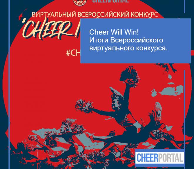 Cheer Will Win! Итоги Всероссийского виртуального конкурса.