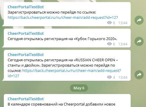 Релиз CheerPortal 2.1.5. Обзор некоторых изменений.